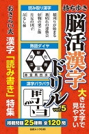持ち歩き 脳活漢字ドリル vol.5