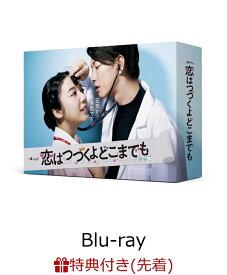 【先着特典】恋はつづくよどこまでも Blu-ray BOX(A5クリアファイル)【Blu-ray】 [ 上白石萌音 ]