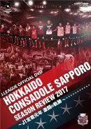 北海道コンサドーレ札幌シーズンレビュー2017 〜J1定着元年 激闘の軌跡〜