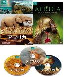 アフリカ BBCオリジナル完全版【Blu-ray】