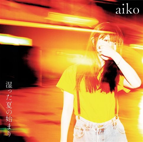 【先着特典】湿った夏の始まり (B2ポスター付き) [ aiko ]