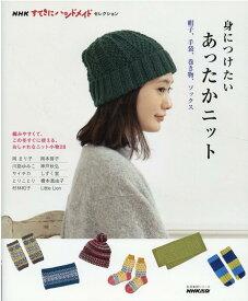 NHKすてきにハンドメイドセレクション 身につけたいあったかニット 帽子、手袋、巻き物、ソックス (生活実用シリーズ) [ NHK出版 ]