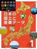 都道府県別 日本の地理データマップ 第3版 1日本の国土と産業データ