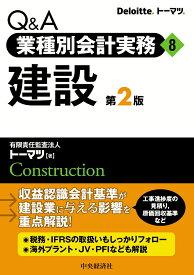Q&A業種別会計実務/8 建設 [ 有限責任監査法人トーマツ ]
