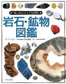 「知」のビジュアル百科(1)