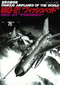 MiG-21フィッシュベッド(世界の傑作機No.76[アンコール版])