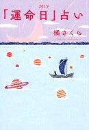 橘さくらの「運命日」占い(2019)
