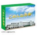 ごめんね青春!DVD-BOX [ 錦戸亮 ]