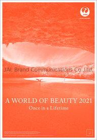 JAL「A WORLD OF BEAUTY」(大型判)(2021年1月始まりカレンダー)