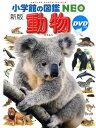 小学館の図鑑NEO〔新版〕 動物 DVDつき DVDつき (小学館の図鑑 NEO) [ 三浦 慎悟 ]
