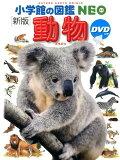 動物新版 (小学館の図鑑NEO)