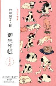 歌川国芳・猫 御朱印帳 ([バラエティ])