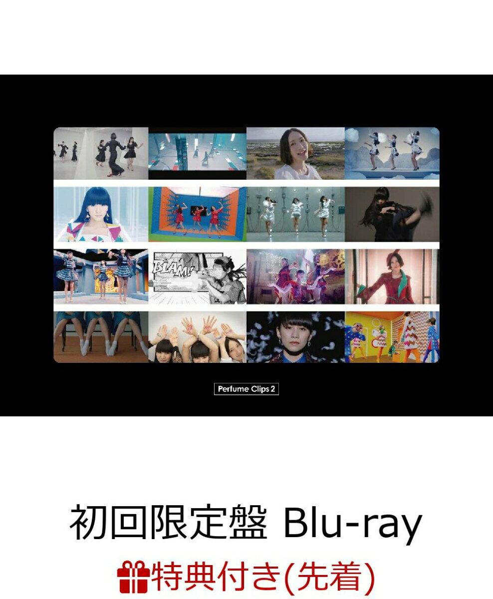 【先着特典】Perfume Clips 2(初回限定盤)(ポスター付き)【Blu-ray】 [ Perfume ]