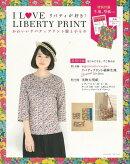 【バーゲン本】I LOVE LIBERTY PRINT かわいいリバティプリント服と小もの