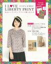 【バーゲン本】I LOVE LIBERTY PRINT かわいいリバティプリント服と小もの [ 特別付録 生地・型紙つき ]