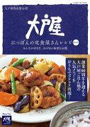大戸屋 にっぽんの定食屋さんレシピ 最新版