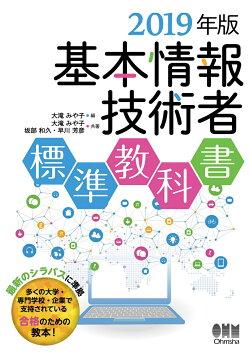 2019年版 基本情報技術者標準教科書