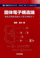 固体電子構造論