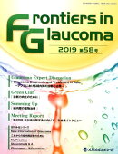 Frontiers in Glaucoma(第58号(2019))