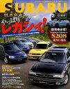 SUBARU MAGAZINE(vol.12) SUBARUフラッグシップの魅力を再検証やっぱりレガシィ!! (CARTOP MOOK)