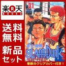 【クリアカバー31枚付き】スラムダンク SLAM DUNK (新書版) 全31巻セット