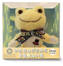「かえるのピクルスー きもちのいろー 」DVDセット(2) [ 金村美玖 ]