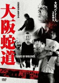 大阪バイオレンス3番勝負 大阪蛇道 SNAKE OF VIOLENCE [ 坂口拓 ]