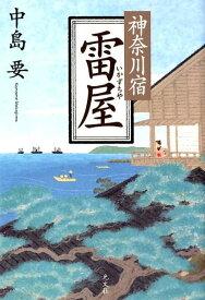 神奈川宿 雷屋 [ 中島要 ]