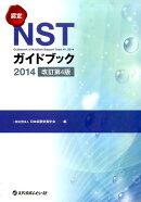 認定NSTガイドブック(2014)