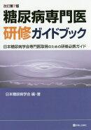 糖尿病専門医研修ガイドブック改訂第7版
