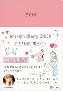いい女.diary 2019