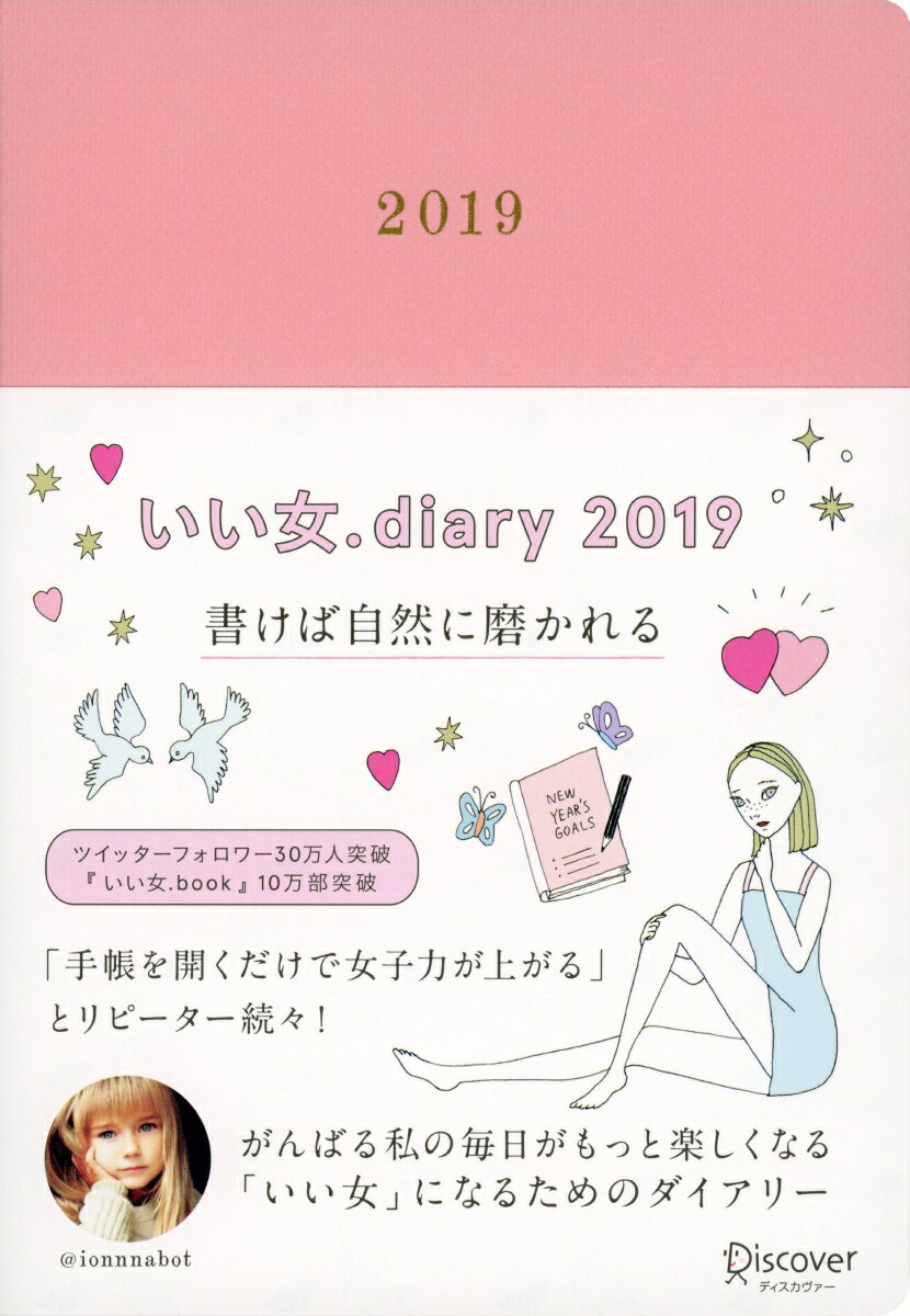 いい女.diary 2019 [ いい女.bot ]