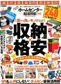 ホームセンター超活用術(2020) (100%ムックシリーズ MONOQLO特別編集)