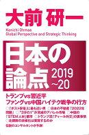 日本の論点(2019〜20)