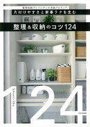 【バーゲン本】整理&収納のコツ124-片付けやすさと家事ラクを生む