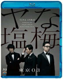 第22回東京03単独公演 ヤな塩梅【Blu-ray】 [ 東京03 ]