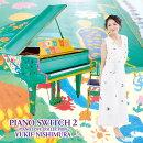 【予約】PIANO SWITCH 2 〜PIANO LOVE COLLECTION〜 (CD+DVD)