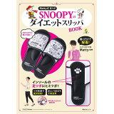 SNOOPYのダイエットスリッパBOOK (角川SSCムック)