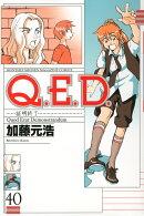 Q.E.D.証明終了(40)