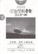 第78回(平成23年度)NHK全国学校音楽コンクール課題曲 中学校混声三部合唱 証