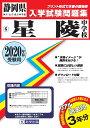 星陵中学校(2020年春受験用) (静岡県国立・公立・私立中学校入学試験問題集)