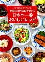 糖尿病専門病院が教える日本で一番おいしいレシピ 1日1600kcalのバランス食 [ 池田病院 ]