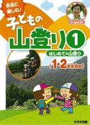 安全に楽しむ!子どもの山登り(1)