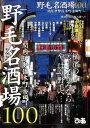 野毛名酒場100 横濱のディープ呑みならやっぱり野毛へ… (ぴあMOOK)