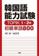 韓国語能力試験TOPIK1・2級初級単語800