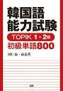 韓国語能力試験TOPIK1・2級初級単語800 ([テキスト]) [ 河仁南 ]