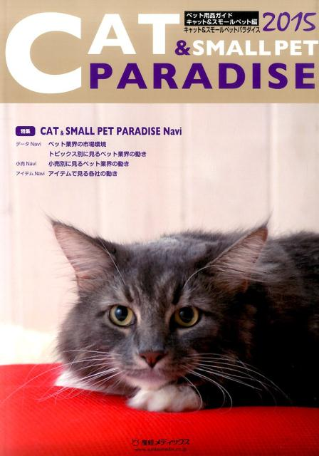 キャット&スモールペットパラダイス(2015年版) 最新版!フード&グッズ (ペット用品ガイド)