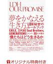 【楽天ブックス限定特典付き】LDH our promise [ LDH ]