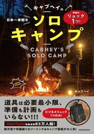 準備はリュック1つ! 日本一身軽なキャブヘイのソロキャンプ [ キャブヘイ ]