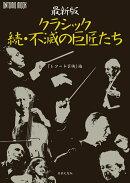 最新版 クラシック続・不滅の巨匠たち